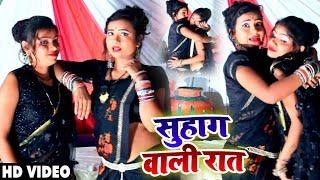#Video - सुहाग वाली रात - Suhag Wali Raat - Sandeep Raja | Bhojpuri Songs 2019