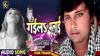 Luxman Das का अब तक का सबसे दर्दभरा गीत 2019 - गईला भुलाई - Gaila Bhulayi - Bhojpuri Sad Song