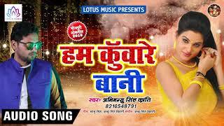 Abhimanyu Singh Kranti का एक और धमाकेदार सुपरहिट सांग - Hum Kuware Bani !! New Bhojpuri Song 2019