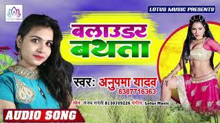 इस लगन में हर आर्केस्ट्रा में यहीं गाना बजेगा   Balaudar Bathata - Anupama Yadav - Bhojpuri Song