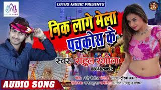#Rahul_Rangila - निक लागे मेला पचकोस के   Nik Laage Mela Pachkos Ke   New Bhojpuri Mela Song 2019