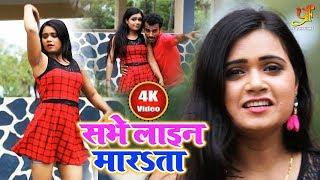 #Hd_VIDEO -  सभे  लाइन मारSता - Ashish Pandey - Sabhe Line Marata - Latest Bhojpuri songs