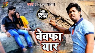 #Rahul Yadav (2019) का सबसे दर्द भरा गाना - बेवफा यार - Bewafa Yar - Superhit Bhojpuri Sad Songs