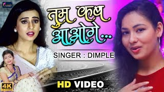 Video song  -Tum kab Aaoge |  Singar- Dimple Latest Hindi said song | Dimpal 2019