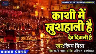 Rishabh Mishra काशी में खुशहाली है(देव दिवाली है )।Latest hindi Devotional song 2019