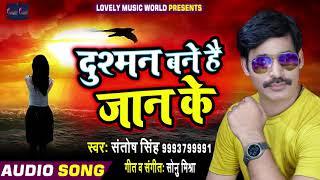 Santosh Singh दुश्मन बने हैं जान के। Superhit latest bhojpuri Sad Song 2019