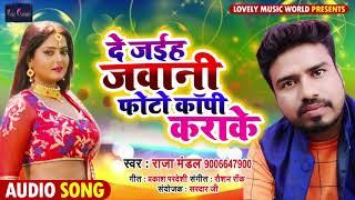 Raja Mandal |दे जईहे जवानी फोटो कॉपी करा  के। Superhit Bhojpuri Lokgeet 2019