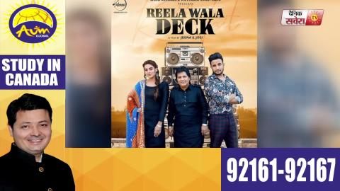 R Nait Ft. Labh Heera : Reela Wala Deck | Ginni Kapoor | New Song | Dainik Savera