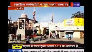 Asind | आसींद में पंचायत समिति बनाने को लेकर बंद का आह्वान | jan TV