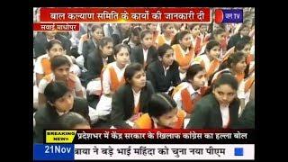 Sawai Madhopur | बाल अधिकार सप्ताह का समापन समारोह | JANTV
