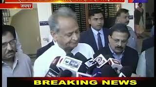 Congress | एसीबी मुख्यालय में CM Gehlot ने ली समीक्षा बैठक  | JANTV