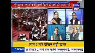 Khas Khabar |  NRC मुद्दे पर बोले Amit Shah किसी धर्म के साथ कोई भेदभाव नहीं | JANTV