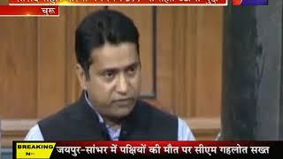MP Rahul Kaswan | सांसद राहुल कस्वां ने संसद में उठाया किसानों को विद्युत कनेक्शन देने का मुद्दा