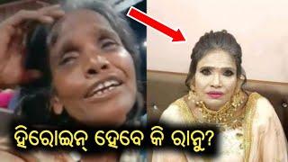 ରାନୁ ମଣ୍ଡଲ ଙ୍କ ଦୋଷ କଣ? Social Media Sensation Ranu Mandol trolled