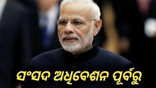 PM Narendra Modi briefs Media before Winter Session of Parliament