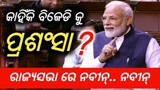 ମୋଦି ଙ୍କ ଭାଷଣ ପରେ ରାଜ୍ୟ ରାଜନୀତି ରେ ହଇଚଇ, ହେଲେ କଣ କହିଲେ PM Narendra Modi?