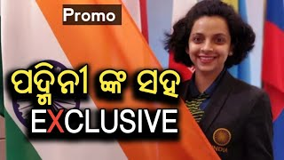 Promo - Exclusive interview with Woman Grand Master Padmini Rout