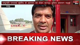 राष्ट्रपति रामनाथ कोविंद के आगमन को लेकर कानपुर पुलिस प्रशासन सतर्क
