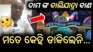 Dr Damodar Rout on Kalinga Balijatra - ମୁଁ ପ୍ରତିଷ୍ଠାତା ସଦସ୍ୟ, ହେଲେ ମତେ ଡାକିଲେନି : ଦାମ