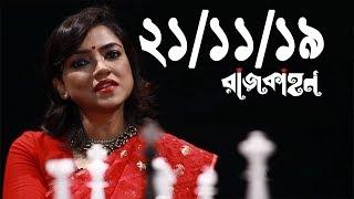 Bangla Talk show  বিষয়: পরিবহণ ধর্মঘটে ভোগান্তিতে সাধারণ মানুষ