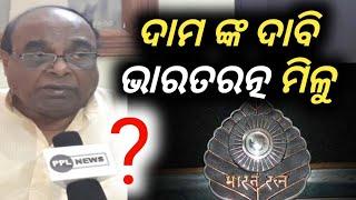 Dr Damodar Rout demands Bharat Ratna award for Biju Patnaik, ରାଜ୍ୟ ସରକାର ଙ୍କୁ ଏମିତି ଦେଲେ ଦୋଷ?