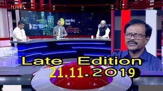 Bangla Talk show  বিষয়:  বাস ও ট্রাক চলাচল বন্ধ, যাত্রীদের দুর্ভোগ