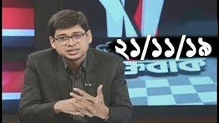 Bangla Talk show  বিষয়: চলছে পরিবহণ শ্রমিকদের অঘোষিত ধর্মঘট