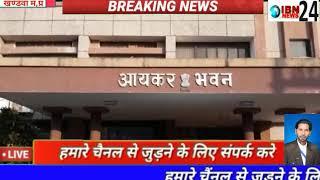 #खंडवा आयकर विभाग मैं मुख्य आयुक्त इंदौर पहुचे खण्डवा*  *IBN 24 न्यूज खंडवा से फरीद मंसूरी की रिपोर्