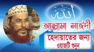 Allama Saidi Bangla Waz Mahfil । হেদায়াতের জন্য ওয়াজটি শুনুন । Allama Saidi Bangla Islamic Lecture
