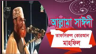 Bangla Waz Mahfil Allama Delwar Hossain Saidi | তাফসিরুল কোরআন মাহফিল । Saidi Tafsirul Quran Mahfil