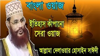 Allama Saidi Bangla Waz mahfil   ইতিহাস কাঁপানো সেরা ওয়াজ । Allama Saidi Bangla Islamic lecture