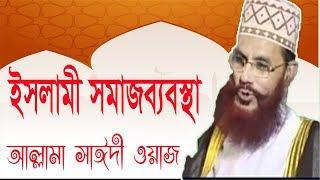 ইসলামী সমাজব্যবস্থা । Islami Somaj bebostha | Allama Delwar Hossain Saidi Bangla Waz Mahfil