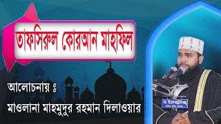 বাংলা নতুন ওয়াজ । Bangla New Waz Mahfil Maulana Mahmudur Rahman Dilwar | Tafsirul Quran Mahfil 2019