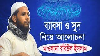 ব্যাবসা ও সুদ নিয়ে আলোচনা   Bebsha o Sudh Neye Alochona   Maulana Robiul Islam Bangla Waz Mahfil