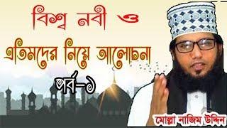 বিশ্ব নবী ও এতিমদের নিয়ে আলোচনা পর্ব ১ । Molla Nazim Uddin New Bangla Waz Mahfil | Bangla Waz Video