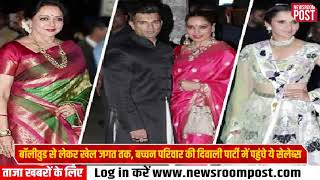 Inside Amitabh Bachchan's Diwali party: Celebs turn up in traditional best | NewsromPost