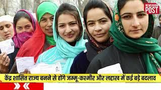 जम्मू-कश्मीर और लद्दाख में होंगे ये बड़े बदलाव
