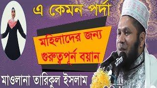 যৌবনকালে বোরকা | তারিকুল ইসলাম নতুন ওয়াজ  | Bangla New Waz Mahfil | Full Bangla waz Mahfil 2019