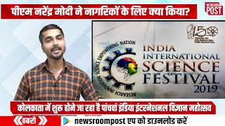 President Ram Nath Kovind to inaugurate fifth India International Science Festival in #Kolkata