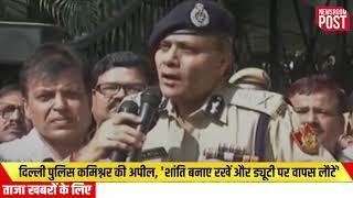 DelhiPolice कमिश्नर के सामने पुलिसकर्मियों ने आखिर क्यों लगाए Kiran Bedi को लेकर नारे, ये रही वजह