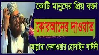 Allama Saidi Bangla Waz AL Quraner Dawat । আল কোরআনের দাওয়াত । Bangla Waz Mahfil Allama Saidi
