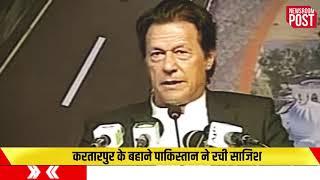 करतारपुर के बहाने पाकिस्तान ने रची साजिश, लेकिन इस वीडियो ने खोल दी पोल