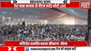 PM Narendra Modi attends programme at Dera Baba Nanak, in Punjab