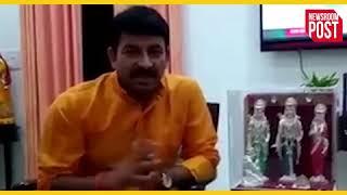 अयोध्या फैसले पर मनोज तिवारी का 1st Reaction 'टीवी पर देखा सुप्रीम कोर्ट का ऐतिहासिक फैसला'