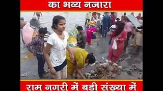 अयोध्या : कार्तिक पूर्णिमा का भव्य नजारा || राम नगरी में बड़ी संख्या में  श्रद्धालुओं ने किया स्नान