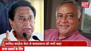 Digvijaya Singh के भाई और कांग्रेस विधायक ने अपनी ही सरकार पर उठाए सवाल, सीएम कमलनाथ को दी ये नसीहत