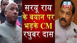Saryu Rai के बयान पर भड़के Raghubar Das|Jharkhand CM Raghuvar Das angry over Saryu Rai's statement