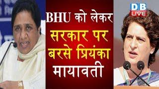BHU को लेकर सरकार पर बरसे Priyanka Gandhi - Mayawati |Congress-BSP came out in support of Firoz Khan