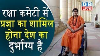 Pragya Singh Thakur को अहम जिम्मेदारी, BJP को पड़ेगी भारी !#DBLIVE