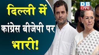 Delhi में Congress - BJP पर भारी!   Delhi Assembly Elections 2020   #DBLIVE